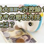 【税金対策】最大控除324万も?事業所得と絡めて節税する方法!