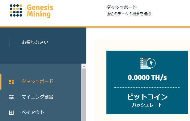 Genesismining-dashboard