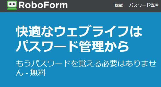 Roboform1