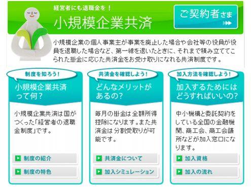 setsuzei3-kigyoukyousai