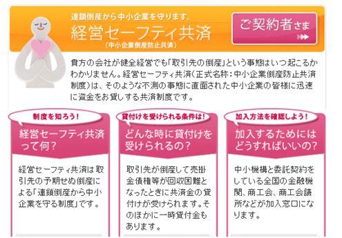 setsuzei4-safetykyousai