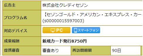 171229bitconnect-jikoaf4-a8net-creditcard