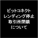 【ビットコンネクト】レンディング停止と取引所閉鎖について