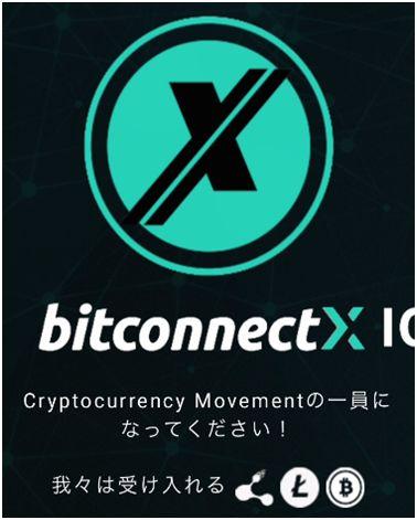 180121-lending-bitconnectx1
