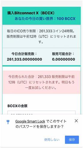 180121-lending-bitconnectx3-keikoku