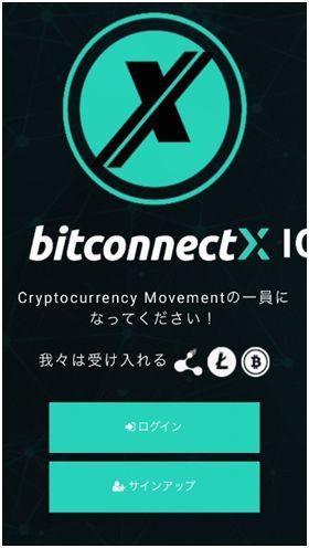 180121-lending-bitconnectx4-login