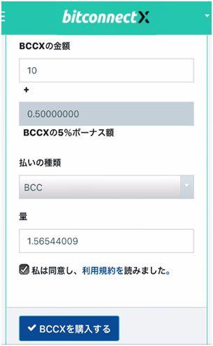 180121-lending-bitconnectx6-buy
