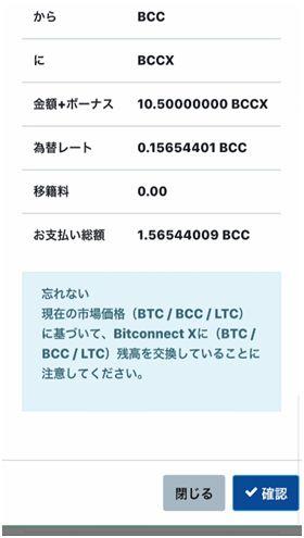 180121-lending-bitconnectx7-confirm