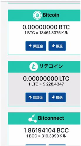 180121-lending-bitconnectx8-wallet