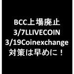 ビットコネクト上場廃止情報!3/7Livecoin3/19CoinExchange HITBTCはすでに取引できず?