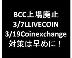 180305-lending-bitconnect-eyecatch