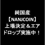 純国産【NANJCOIN】上場決定&3/10までAIRDROPも実施中!!