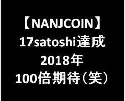 180331-nanjcoin-eyecatch