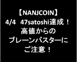 180404-nanjcoin-eyecatch
