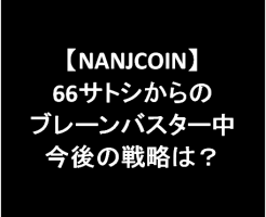 180408-nanjcoin-eyecatch