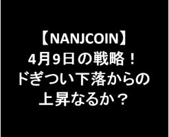180409-nanjcoin-eyecatch
