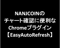 180412-nanjcoin-eyecatch