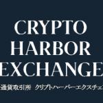 CHE(CryptoHarborExchange次回の1satoshi戦略はこのコイン!