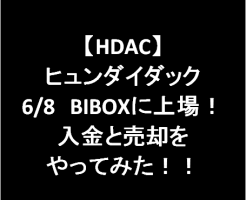 180609-hdac-eyeatch