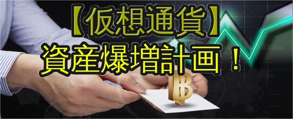 【仮想通貨】資産爆増計画!