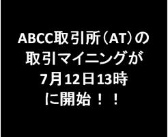 180712-abcc-at