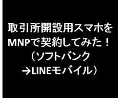 180813-LINEMOBILE-softbank--MNP-APN-eyecatch