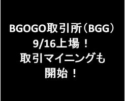 180915-bgogo3
