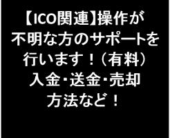 180930-ICO操作売却入金サポート