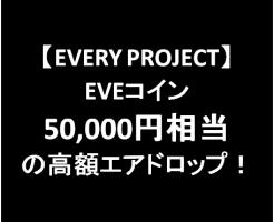 181015-EveryPROJECT-EVEコイン-エアドロップ-eyecatch
