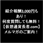 紹介報酬3,000円もあり!何度質問しても無料!【仮想通貨長者.com】メルマガのご案内!