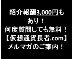 181019-仮想通貨長者.com-eyecatch