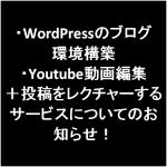 Wordpressのブログ環境構築・Youtube動画編集+投稿をレクチャーするサービスについてのお知らせ!
