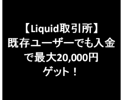 181023-LIQUID-QUOINE-アイキャッチ