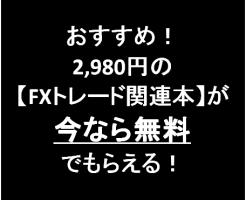 181025-FX-おすすめ-本-無料-アイキャッチ