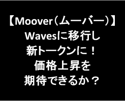 181104-moover-waves-アイキャッチ