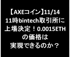 181101-axe-bintech-アイキャッチ