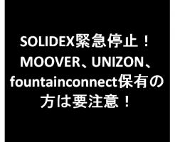 181101-SOLIDEX-アイキャッチ