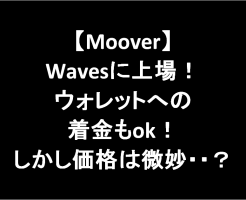 181107-moover-waves-アイキャッチ