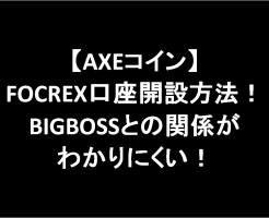 181107-focrex-axe-アイキャッチ