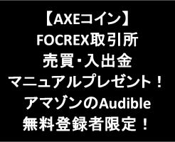 181112-axe-focrex-audible-アイキャッチ2
