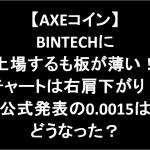 【AXEコイン】BINTECHに上場するも板が薄い!チャートは右肩下がりで公式発表の0.0015はどうなった?