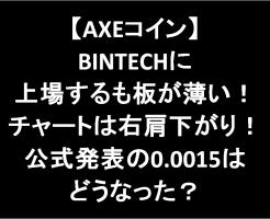 181115-bintech-axe-eyecatch