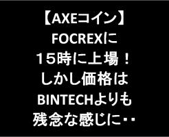 181115-axe-bintech-eyecatch