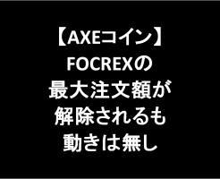 181118-axe-focrex-eyecatch