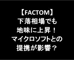 181121-factom-アイキャッチ