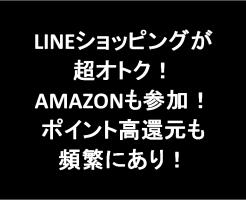 1811125-LINEショッピング-LINEデリマ-アイキャッチ