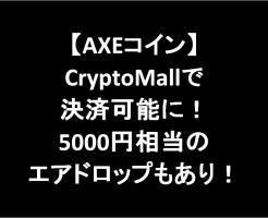 181128-axe-cryptomall-eyecatch