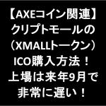 【AXEコイン関連】クリプトモールの(XMALLトークン)ICO購入方法!上場は来年9月で非常に遅い!