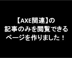 181205-axe-menu-eyecatch