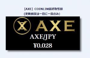 181206-axe-jpy-price